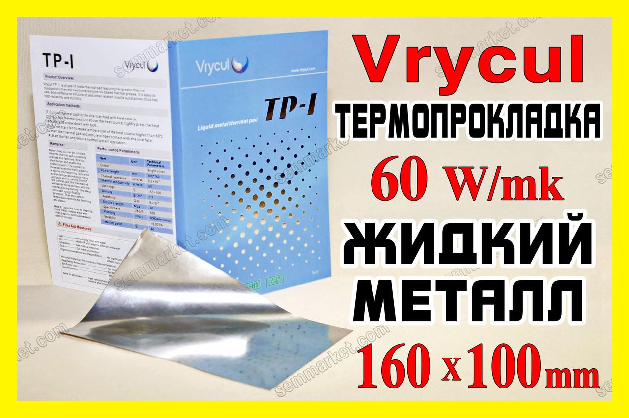 Жидкий металл Vrycul 160 x 100 мм термоинтерфейс 60W/mk термопаста термопрокладка