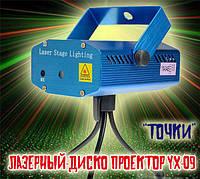 Лазерный диско проектор, свето музыка, цвето музыка, проэктор