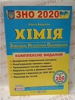 Хімія Комплексне видання до ЗНО 2020