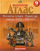 Атлас Всесвітня історія. Новий час (XVIII-XIX cт.) для 9 класа. (вид: Картографія)