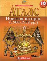Атлас Новітня історія (1900-1939 р.) для 10 класа. (вид: Картографія)