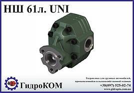 Насос шестеренный 61 л./мин. UNI (крепление 3 болта)