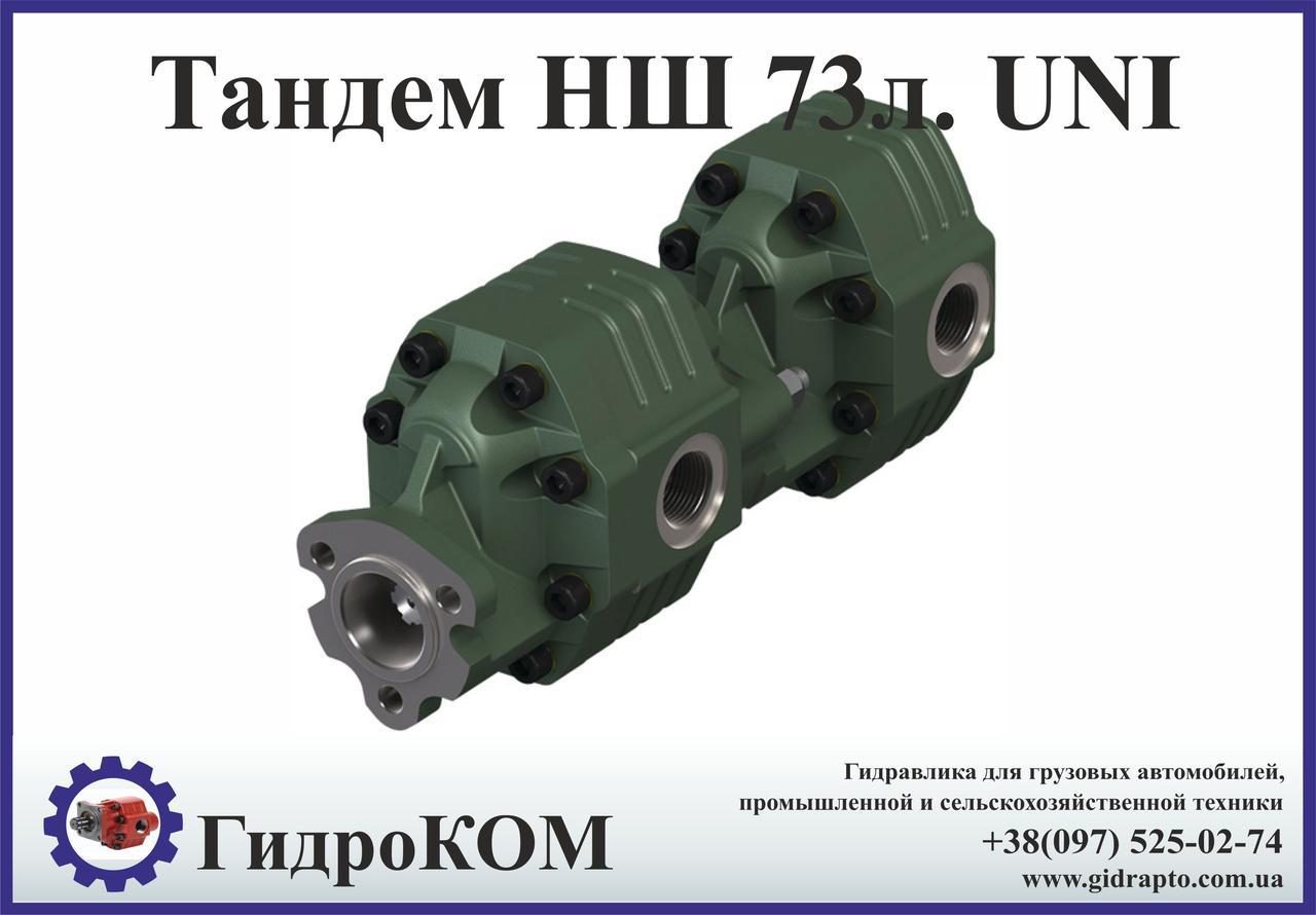 Насос шестеренный тандем 73л./мин. UNI (крепление 3 болта)