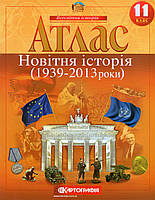 Атлас Новітня історія (1939-2013 р.) для 11 класа. (вид: Картографія)