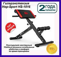 Тренировочная скамья для гиперэкстензии Hop-Sport HS-1016. Пресс тренажер. Скамья для гиперэкстензии