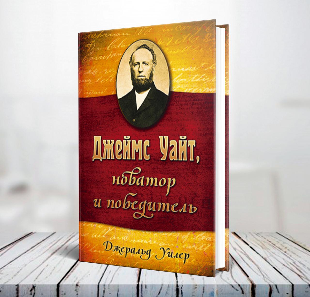 Джеймс Уайт, новатор и победитель – Джеральд Уилер