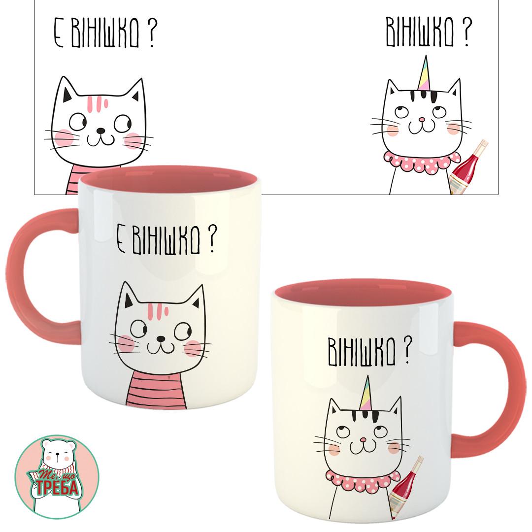 """Горнятко / чашка """"Є вінішко?"""" котики Рожеве"""