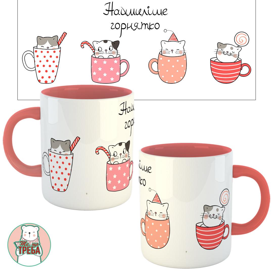 """Горнятко / чашка """"Наймиліше горнятко"""" котики Рожевий"""