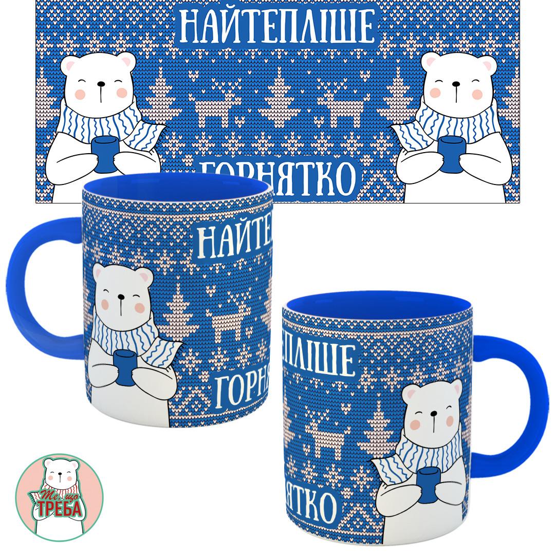 """Горнятко / чашка """"Найтепліше горнятко синє"""" Синій"""