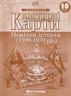 Контурні карти Новітня історія (1900-1939 р.) для 10 класа. (вид: Картографія)
