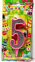 "Свеча цифра на торт ""5"" розовая с серебром"