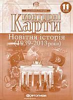 Контурні карти Новітня історія (1939-2013 р.) для 11 класа. (вид: Картографія)