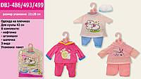 Одежда для пупса, 3 вида, на вешалке, DBJ-486/493/499