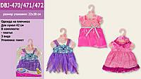 Одежда для пупса, 3 вида, на вешалке, DBJ-470/471/472