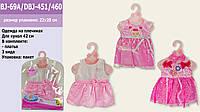 Одежда для пупса, 3 вида, на вешалке, BJ-69A/DBJ-451/460