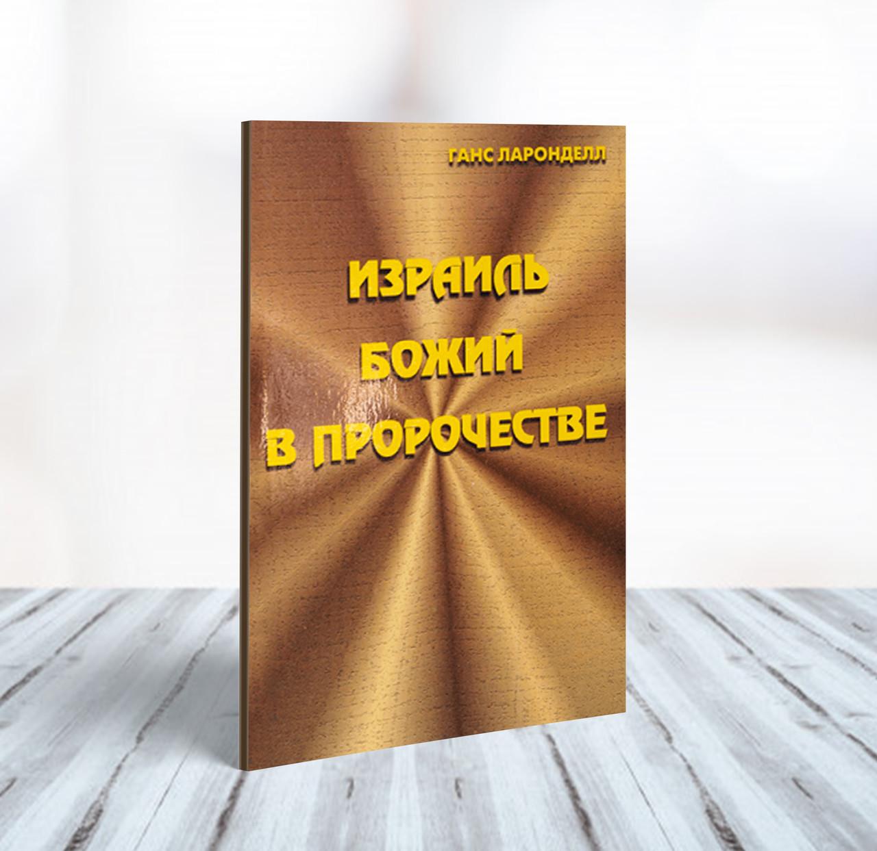 """""""Израиль Божий в пророчестве"""" Ганс Ларонделл"""