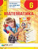 Математика. Підручник для 6 класу.Автори: А.Г. Мерзляк, В.Б. Полонський, М.С. Якір.(російська)