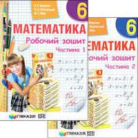 Математика. 6 клас. Робочий зошит. В двох частинах.Автори: А.Г. Мерзляк, В.Б. Полонський, М.С. Якір.