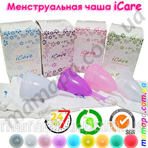 Менструальная чаша многоразовая iCare силикон США