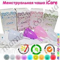 Менструальная чаша многоразовая iCare силикон США , фото 1