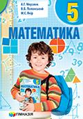 Математика. | Підручник для 5 класу. | Автори: А.Г. Мерзляк, В.Б. Полонський, Ю.М. | Гімназія