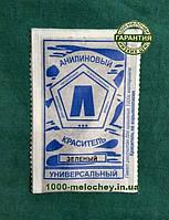 Краситель для ткани анилиновый универсальный зеленый. (5 гр)
