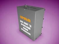 Ящик из цветного акрила для сбора денег, для жалоб и предложений с замком 190х300х105 мм (Материал : Акрил, фото 1