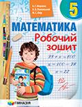 Математика. 5 клас. Робочий зошит.Автори: А.Г. Мерзляк, В.Б. Полонський, М.С. Якір.