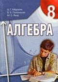 Алгебра. Підручник для 8 класу.Автори: А.Г. Мерзляк, В.Б. Полонський, М.С. Якір