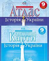 Атлас + контурная карта. История Украины. 9 класс