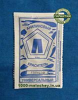 Краситель для ткани анилиновый универсальный голубой. (5 гр)