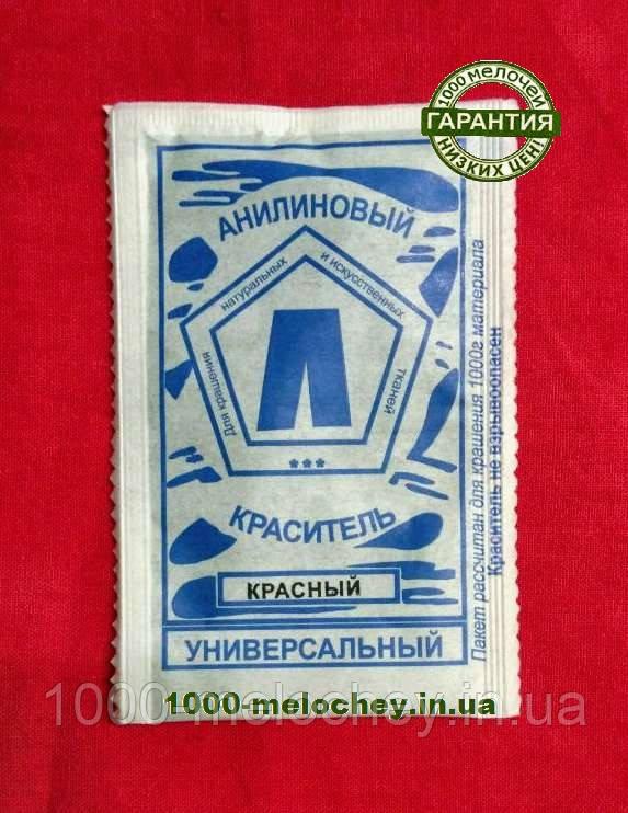 Барвник для тканини універсальний червоний. (5 гр) на 500 гр тканини.