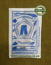 Універсальний барвник хакі (болото). (5 гр) на 500 гр тканини.