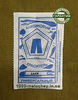 Краситель для ткани анилиновый универсальный хаки (болото). (5 гр)