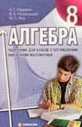 Алгебра. 8 клас. Підручник для класів з поглибленим вивченням математики.А.Г. Мерзляк, В.Б. Полонський