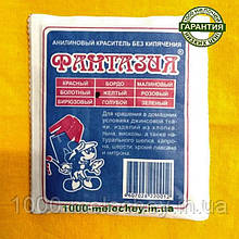 Барвник для тканини Фантазія жовтий.(10 гр) на 1 кг тканини.