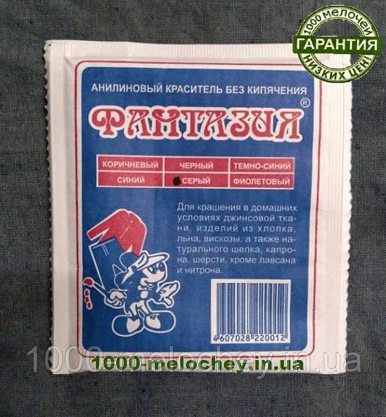 Барвник для одягу Фантазія. сірий .(10 гр) на 1 кг тканини.