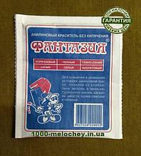 Барвник для одягу Фантазія.Хакі (болото) .(10 гр) на 1 кг тканини.