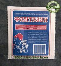 Барвник для тканини Фантазія. сірий .(10 гр) на 1 кг тканини.