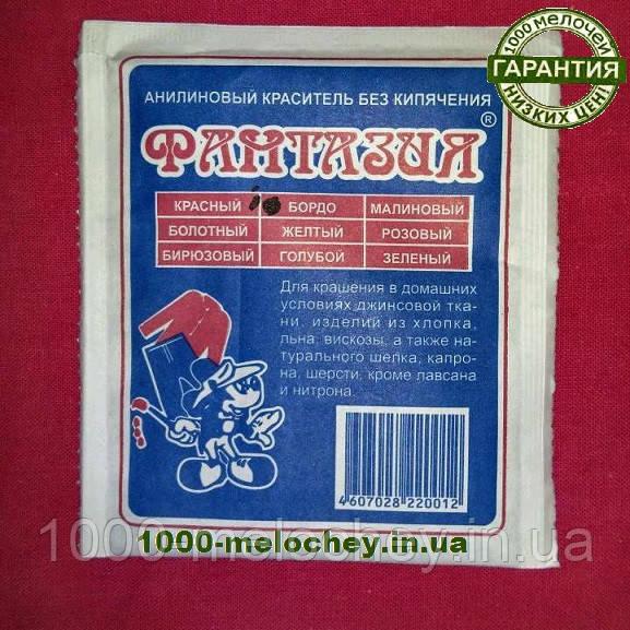 Барвник для тканини Фантазія. бордовий .(10 гр) на 1 кг тканини.