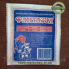 Барвник для одягу Фантазія коричневий.(10 гр) на 1 кг тканини.
