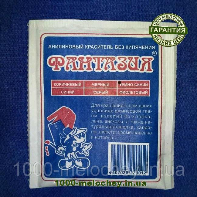 Краситель для ткани фантазия Темно-синий. (10 гр) на 1 кг ткани.
