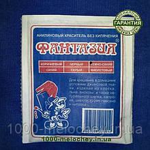 Барвник для тканини фантазія Темно-синій. (10 гр) на 1 кг тканини.