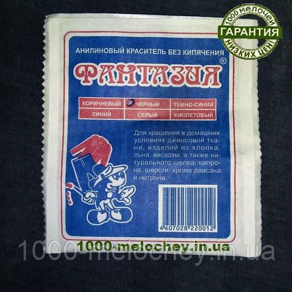 Краситель для ткани Фантазия чёрный. (10 гр) на 1 кг ткани.
