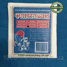Барвник для тканини фантазія блакитний (10 грам) на 1 кг тканини.