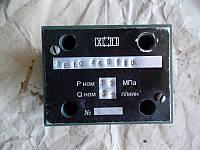 Гидрораспределитель ВЕ-10 44