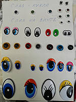Глаза декоративные ( для куклы, на винте)