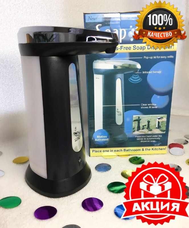 Автоматический дозатор для жидкого мыла Sersor, сенсорный дозатор для жидкого мыла, дозатор для рідкого мила, фото 1