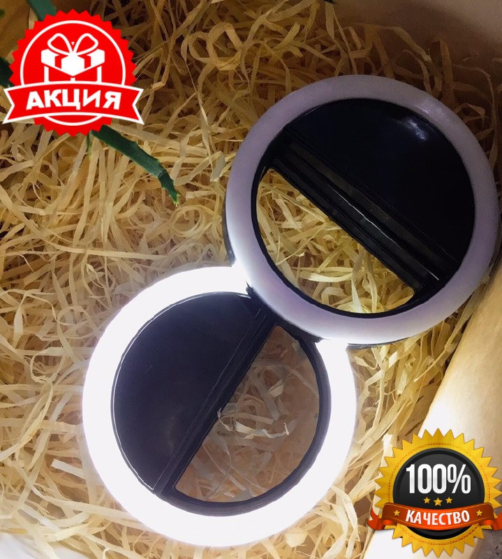 Светодиодное кольцо для селфи, подсветка для селфи, Для селфи съемки, селфи лампа, селфи кольцо, фото 1