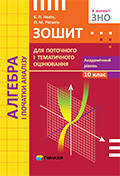Алгебра і початки аналізу. 10 клас. Зошит для поточного і тематичного оцінювання. Академічний рівень
